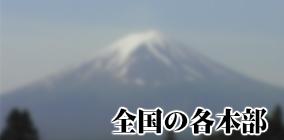 各本部紹介 香雲堂吟詠会総本部